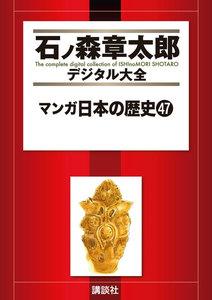 マンガ日本の歴史 【石ノ森章太郎デジタル大全】 47巻