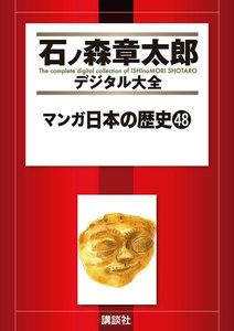 マンガ日本の歴史 【石ノ森章太郎デジタル大全】 48巻