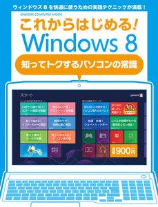 これからはじめる! Windows8