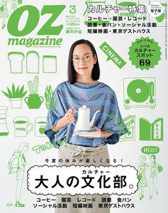 オズマガジン 2016年3月号 No.527