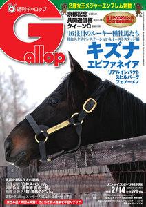 週刊Gallop(ギャロップ) 2月14日号
