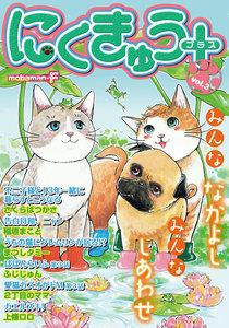 にくきゅう+(プラス) vol.3