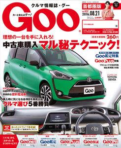 Goo 2016.08.21 スペシャル版