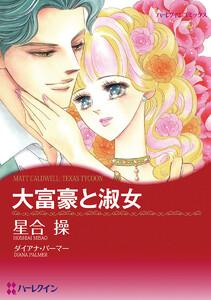 大富豪 ヒーローセット vol.4