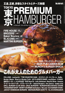 男の隠れ家 特別編集 TOKYO PREMIUM HAMBURGER 電子書籍版