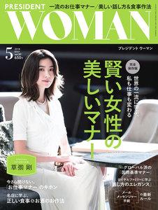PRESIDENT WOMAN 2018年5月号