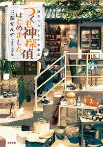 鎌倉やおよろず骨董堂 つくも神探偵はじめました