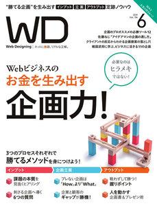 Web Designing 2019年6月号