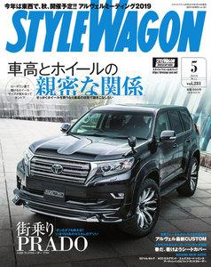 STYLE WAGON 2019年5月号 電子書籍版
