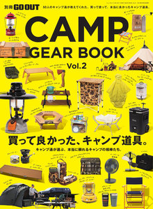 GO OUT特別編集 GO OUT CAMP GEAR BOOK Vol.2 電子書籍版