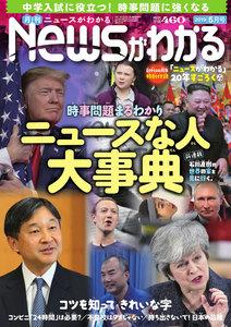 月刊ニュースがわかる 2019年5月号 電子書籍版