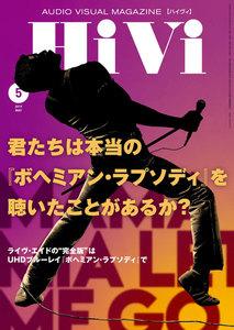 HiVi(ハイヴィ) 2019年5月号 電子書籍版