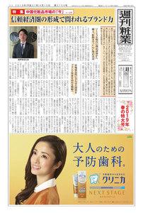 週刊粧業 第3156号