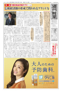 週刊粧業 第3156号 電子書籍版