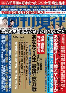 週刊現代 2019年4月27日・5月4日号(4月15日発売)