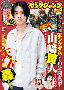 ヤングジャンプ 2019 No.20(4月18日発売)