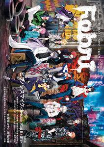 Febri(フェブリ)Vol.54(巻頭特集:ヒプノシスマイク-Division Rap Battle-)