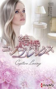 結婚コンプレックス【ハーレクイン・プレゼンツ作家シリーズ別冊版】