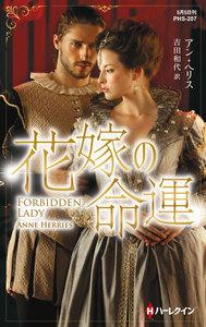 花嫁の命運【ハーレクイン・ヒストリカル・スペシャル版】 電子書籍版