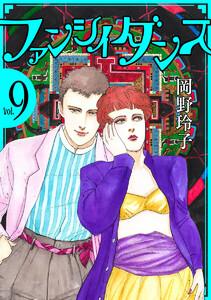 ファンシイダンス (9) 電子書籍版