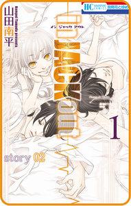 花ゆめAi in JACK out story02 電子書籍版