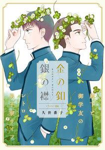 花ゆめAi 金の釦 銀の襟 story04 電子書籍版