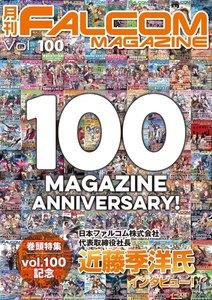 月刊ファルコムマガジン Vol.100