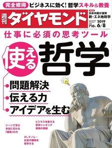 週刊ダイヤモンド 2019年6月8日号