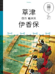 マニマニ 草津 伊香保 四万 軽井沢(2020年版)