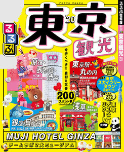 るるぶ東京観光'20