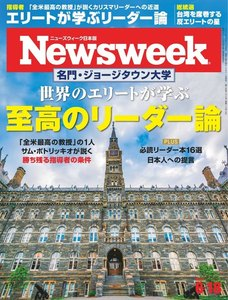 ニューズウィーク日本版 2019年6月18日号
