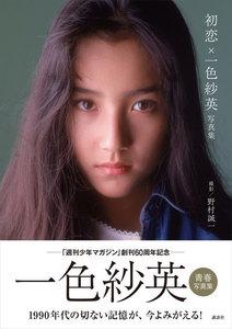 【電子版特典画像付き】初恋×一色紗英 写真集