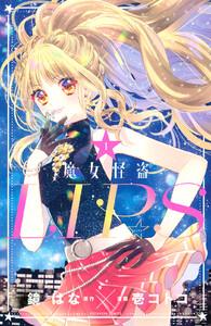 魔女怪盗LIP☆S 1巻