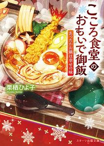 こころ食堂のおもいで御飯 2巻 ~あったかお鍋は幸せの味~