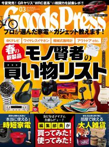 月刊GoodsPress(グッズプレス) 2020年3月号