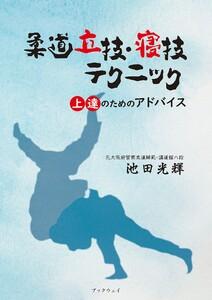 柔道立技・寝技テクニック 電子書籍版