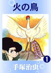 【カラー版】火の鳥 (1) 電子書籍版