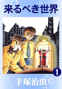 【カラー版】来るべき世界 (1) 電子書籍版