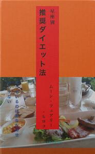 星座別:推奨ダイエット法 電子書籍版