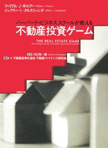 不動産投資ゲーム ハーバード・ビジネススクールが教える 電子書籍版