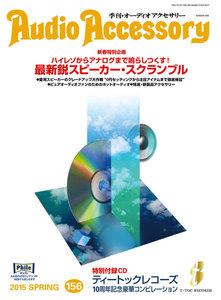 オーディオアクセサリー 2015年4月号(156) 電子書籍版