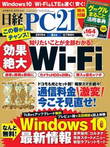 日経PC21 4月号 電子書籍版