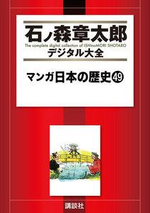 マンガ日本の歴史 【石ノ森章太郎デジタル大全】 49巻