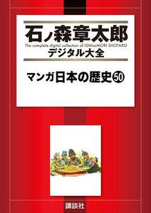 マンガ日本の歴史 【石ノ森章太郎デジタル大全】 50巻