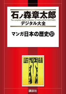 マンガ日本の歴史 【石ノ森章太郎デジタル大全】 51巻