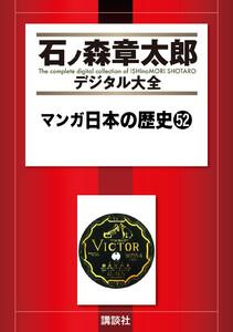 マンガ日本の歴史 【石ノ森章太郎デジタル大全】 52巻