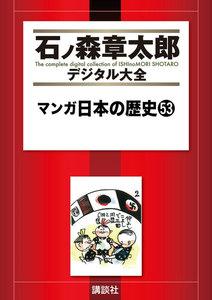 マンガ日本の歴史 【石ノ森章太郎デジタル大全】 53巻