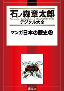マンガ日本の歴史 【石ノ森章太郎デジタル大全】 54巻