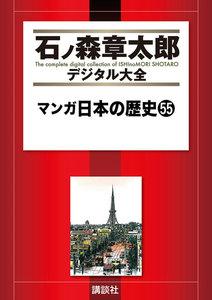 マンガ日本の歴史 【石ノ森章太郎デジタル大全】 55巻