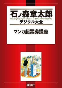 マンガ超電導講座 【石ノ森章太郎デジタル大全】